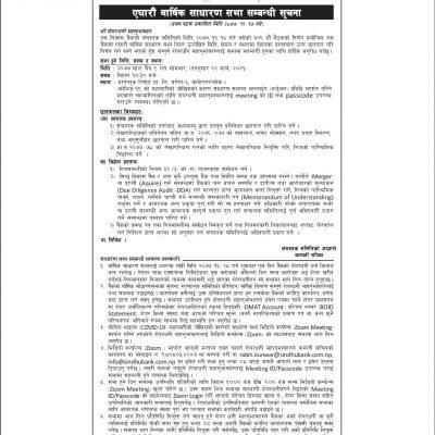 Sindu Bikas Bank_AGM Notice 11th_2077_FH11-page-001