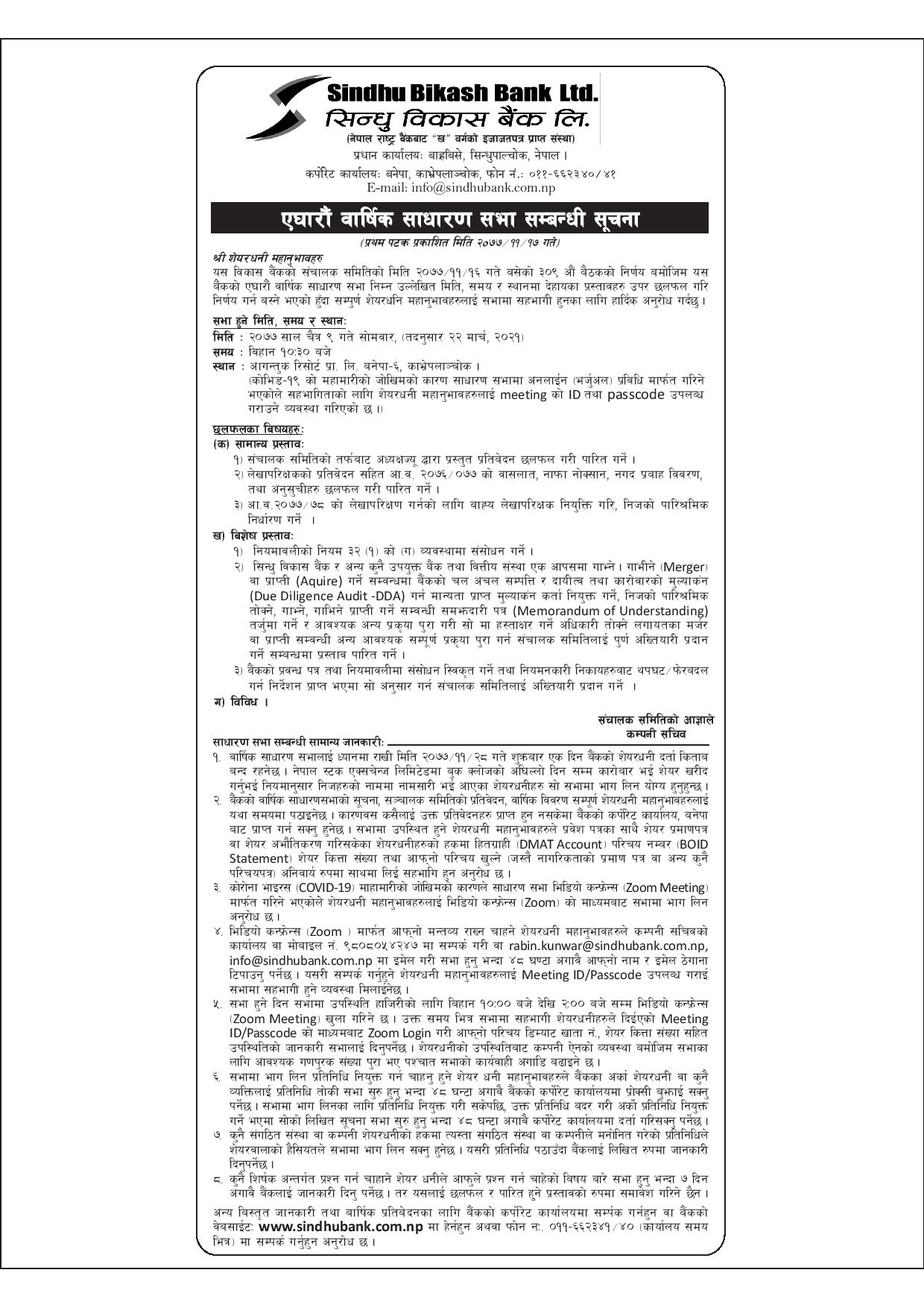 Sindu Bikas Bank_AGM Notice 11th_2077_FH11-page-001